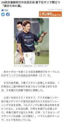 拓 j 澤村 一 なん