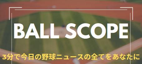 プロ野球情報まとめポータルBALL SCOPE